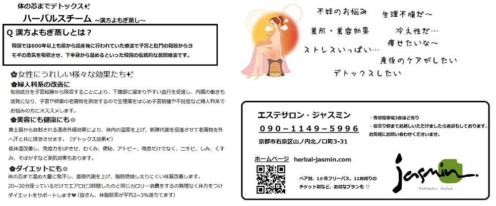 ハーバルスチーム京都