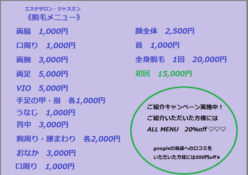脱毛京都安い